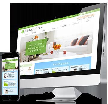 品質・価格に自信あり!成果にこだわった不動産ホームページ