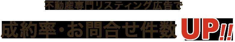 不動産専門リスティング広告で成約率・お問合せ件数UP!!